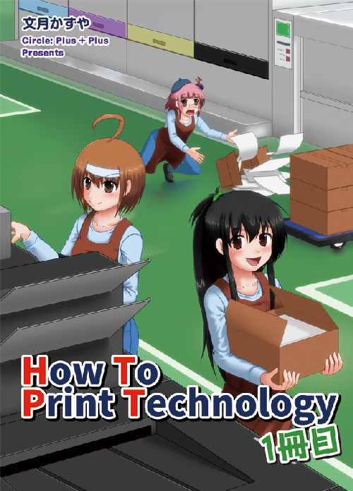 HTPTシリーズの総集編「How To Print Technology 1冊目」
